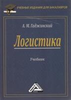 Гаджинский А. М. - Логистика Учебник. 20-е изд