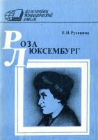 Рузавина Е. И. - Роза Люксембург