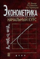 Я.Р.Магнус, П.К. Катышев, А.А. Пересецкий - Эконометрика. Начальный курс