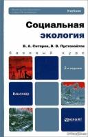 Бакалавр - Кузнецов Ю.В. - Теория организации. Учебник