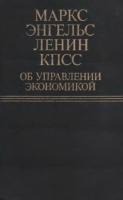 Джавадов Г.А. и др - Маркс, Энгельс, Ленин, КПСС об управлении экономикой
