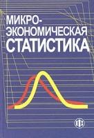 Ильенкова С. Д. - Микроэкономическая статистика
