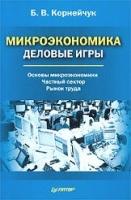 Корнейчук Б.В. - Микроэкономика. Деловые игры