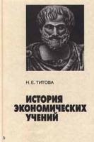 Титова Н.Е. - История экономических учений