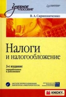 Скрипниченко В. А. - Налоги и налогообложение