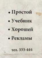 Уфимцев Роман - Простой учебник хорошей рекламы