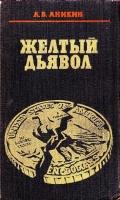Аникин А.В. - Желтый дьявол. Золото и капитализм