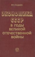 Чадаев Я.Е. - Экономика СССР в годы Великой Отечественной войны (1941—1945 гг.)
