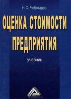 Чеботарев Н.Ф. - Оценка стоимости предприятия (бизнеса)