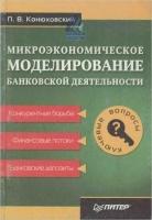 Конюховский П.В. - Микроэкономическое моделирование банковской деятельности