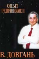 Владимир Довгань - Опыт предпринимателя