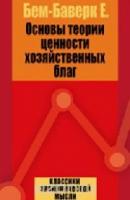 Бём-Баверк Е. - Основы теории ценности хозяйственных благ