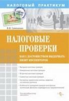 Семенихин В.В. - Налоговые проверки. Как с достоинством выдержать визит инспекторов