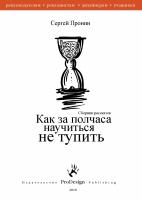 Пронин С.Г. - Как за полчаса научиться не тупить