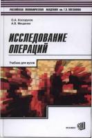 Косоруков О.А, Мищенко А.В. - Исследование операций