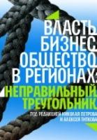 Петров Н., Титков А. - Власть, бизнес, общество в регионах неправильный треугольник.