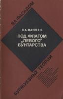Матвеев С.А. - Под флагом «левого» бунтарства. Критика экономических взглядов современных левых радикалов