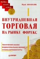 Юрий Жваколюк - Внутридневная торговля на рынке ФОРЕКС.
