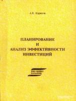 Идрисов А. Б. - Планирование и анализ эффективности инвестиций.