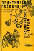Камаев В.Д. - Практическое пособие к семинарским занятиям по экономической теории