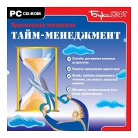 """Энциклопедия-тренинг """"ТАЙММЕНЕДЖМЕНТ"""""""