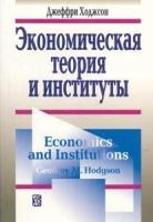 Джеффри Ходжсон - Экономическая теория и институты
