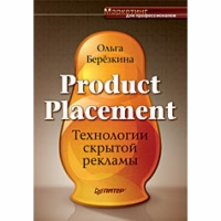 Маркетинг для профессионалов - Ольга Берёзкина - Product placement. Технологии скрытой рекламы.