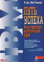 Ф. Дж. (Бак) Роджерс - Путь успеха Как работает корпорация IBM