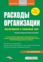 Библиотека журнала Российский бухгалтер - И. А. Феоктистов