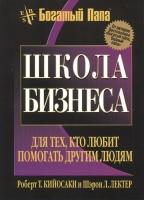 Кийосаки Р.Т., Лектер Ш.Л. - Школа бизнеса