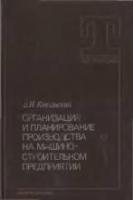 Ковальский В. И. - Организация и планирование пр-ва на машиностроит. предприятии