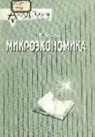 Т. Н. Тигова - Микроэкономика. Краткий курс лекций
