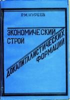 Нуреев Р. М. - Экономический строй докапиталистических формаций