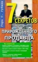 Гэри Гудмэн - Семь секретов прирожденного продавца