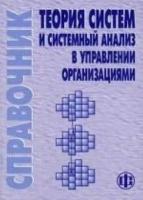 В.Н. Волкова и А.А. Емельянова - Теория систем и системный анализ в управлении организациями