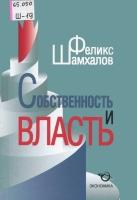 Шамхалов Ф. - Собственность и власть