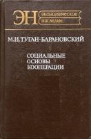 Туган-Барановский М.И. - Социальные основы кооперации