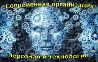 Антонов О.Б. - Современная организация. Персонал и технологии