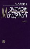 Фатхутдинов Р.А. - Стратегический менеджмент