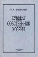 Печерских Н.А. - Субъект, собственник, хозяин