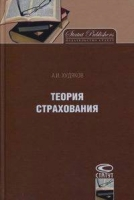 Худяков А.И. - Теория страхования