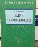 Миляков Н.В. - Налоги и Налогообложение