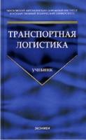 Миротин Л. Б. - Транспортная логистика.
