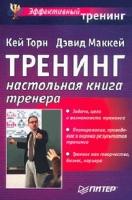 Кей Торн, Дэвид Маккей - Треннинг. Настольная книга тренера.