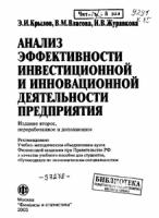 Э. И. Крылов, В. М. Власова - Анализ финансовых результатов предприятия