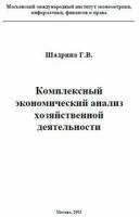 Шадрина Г. В. - Комплексный экономический анализ хозяйственной деятельности