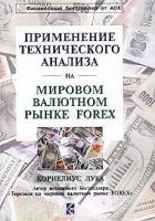 Корнелиус Лука - Применение технического анализа на мировом валютном рынке Forex.