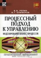 Репин В. Елиферов В. - Процессный подход к управлению. Моделирование бизнес-процессов.