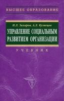 Захаров Н.Л., Кузнецов А.Л. - Управление социальным развитием организации