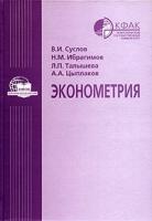 Суслов В. И. , Ибрагимов Н. М. , Талышева Л. П. , Цыплаков А. А. - Эконометрия